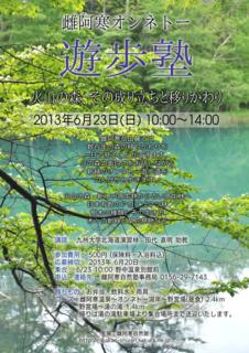 2013遊歩塾チラシ.png