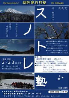 スノトレ塾2013.jpg