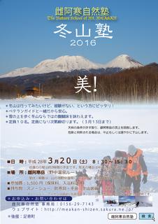 冬山塾チラシ2016.jpg