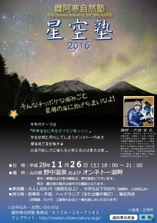 星空塾2016 (1).jpg