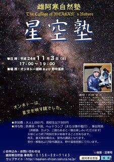 星空2012!cid_0256A07B-3C48-4F1B-B2BB-242235B8425E.jpg
