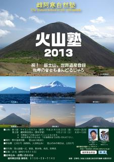 雌阿寒自然塾_火山塾2013.jpg